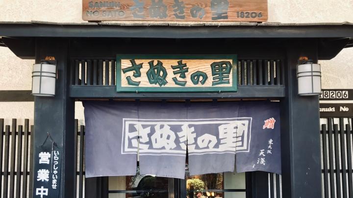 Sanuki No Sato JapaneseRestaurant
